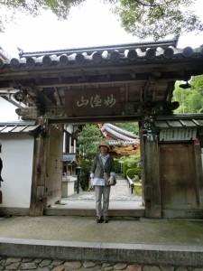 妙徳山・華厳時・鈴虫寺