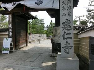 建仁寺入り口